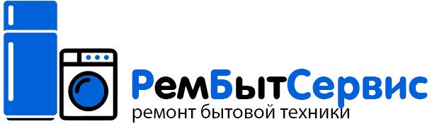 РемБытСервис - ремонт бытовой техники